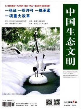 中国生态文明理论期刊
