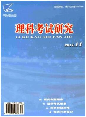 理科考试研究教育教学论文发表