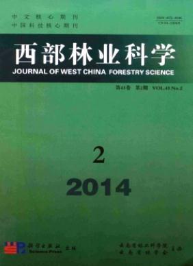 西部林业科学云南省林业期刊