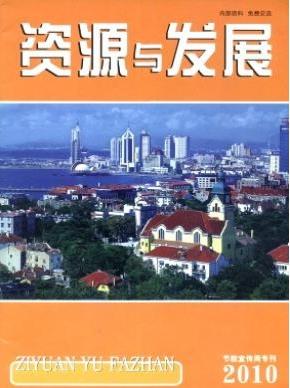 资源与发展节能科技期刊