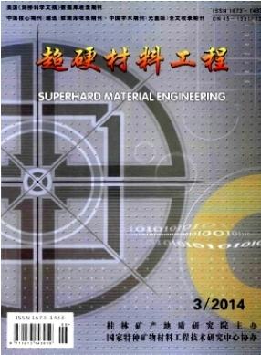 超硬材料工程广西工程科技期刊发表