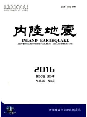 内陆地震科技杂志投稿