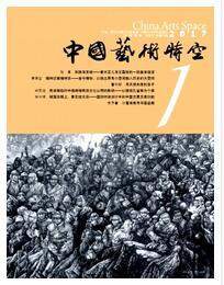 中国艺术时空杂志2017年01期投稿论文查询