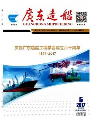 广东造船造船工程期刊