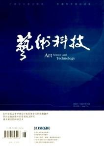 《艺术科技》核心期刊文学论文发表