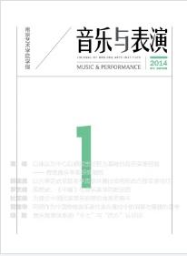 《南京艺术学院学报(音乐与表演版)》音乐论文写作须知