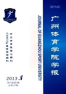 《广州体育学院学报》核心期刊论文发表