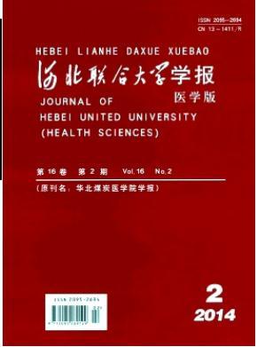 河北联合大学学报(医学版)