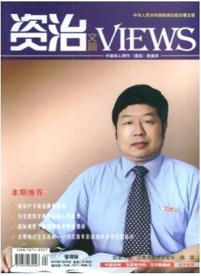 资治文摘(管理版)经济期刊投稿
