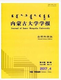 内蒙古大学学报:自然科学版杂志论文字体要求