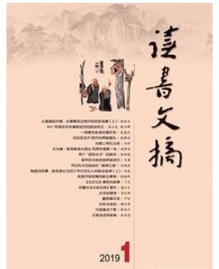 读书文摘湖北省文学期刊