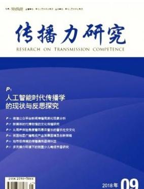 传播力研究学术刊物发表