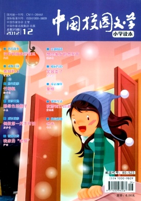 《中国校园文学》国家级期刊杂志投稿