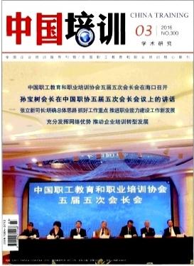 中国培训国家级期刊