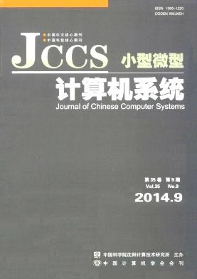 《小型微型计算机系统》国家级科技期刊投稿