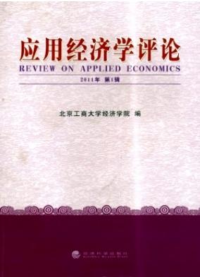应用经济学评论经济学杂志投稿