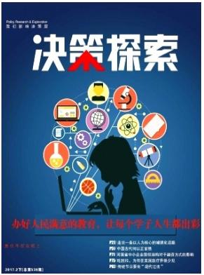 决策探索(下半月)河南省政法期刊