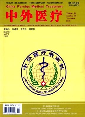 《中外医疗》医学期刊征稿