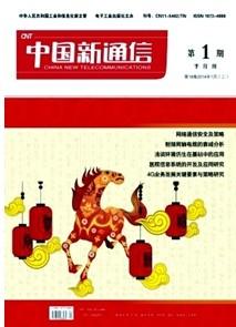 《中国新通信》通信工程论文发表