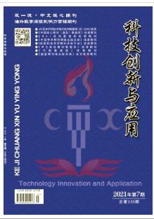科技创新与应用科技论文发表