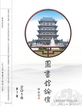 CSSCI南大核心期刊图书馆论坛