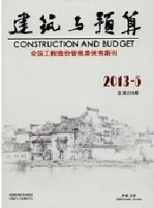 《建筑与预算》核心期刊建筑论文发表