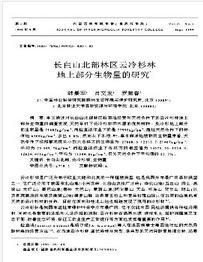 内蒙古林学院学报杂志社投稿邮箱地址