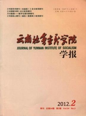 《云南社会主义学院学报》期刊杂志投稿