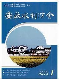 安徽水利财会安徽省期刊发表