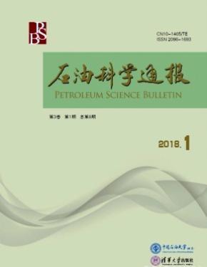 石油科学通报石油工程期刊