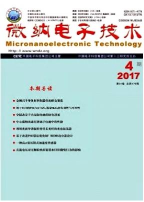 微纳电子技术北大核心期刊