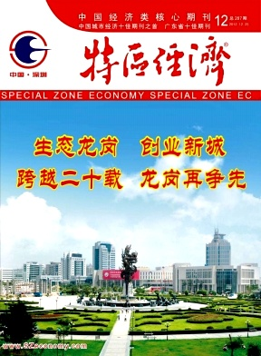 《特区经济》经济核心期刊火热征稿中