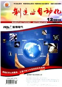 《制造业自动化》科技期刊