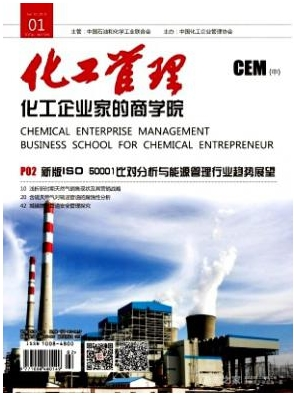 化工管理企业管理期刊