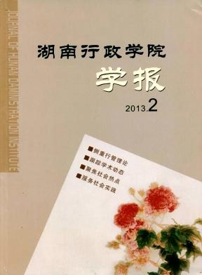 《湖南行政学院学报》省级期刊论文发表