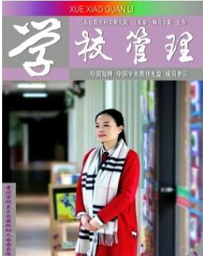 学校管理江苏省教育科学期刊