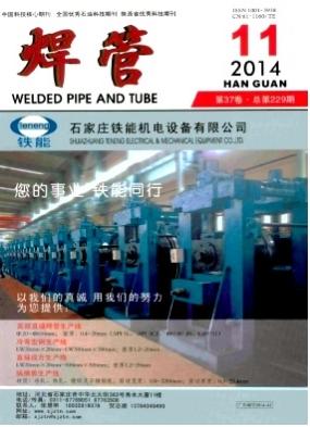 焊管统计源核心期刊
