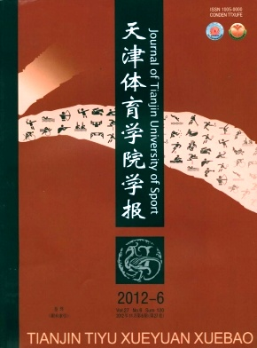 《天津体育学院学报》核心期刊论文发表征稿