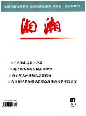 湘潮(下半月)党史研究期刊