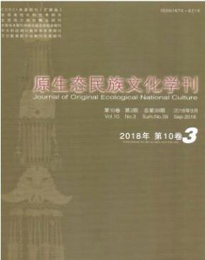 原生态民族文化学刊