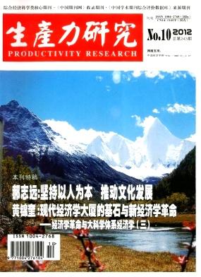 《生产力研究》经济期刊投稿