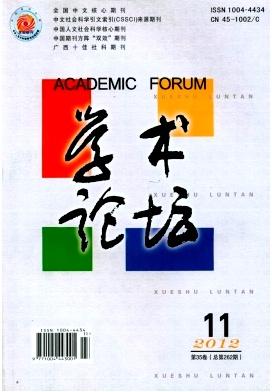 《学术论坛》中文核心期刊投稿