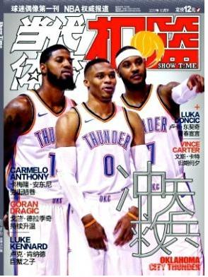 当代体育(扣篮)体育杂志发表