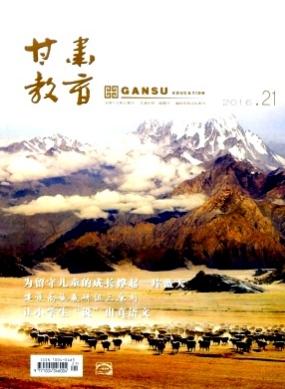 甘肃教育省级期刊发表