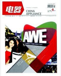 电器杂志中国家用电器协会主办刊物