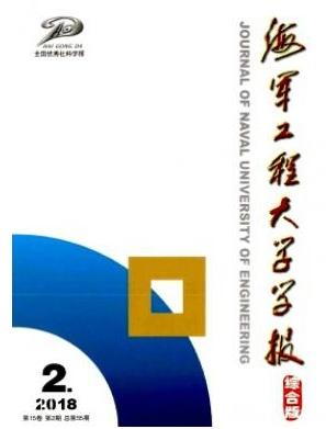 海军工程大学学报(综合版)