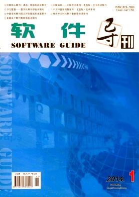 《软件导刊》计算机软件类期刊投稿