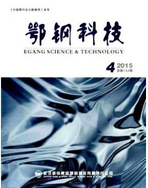 鄂钢科技钢铁科技杂志