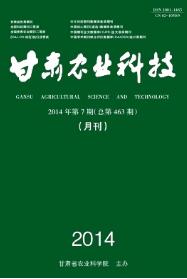 《甘肃农业科技》省级农业科技论文投稿