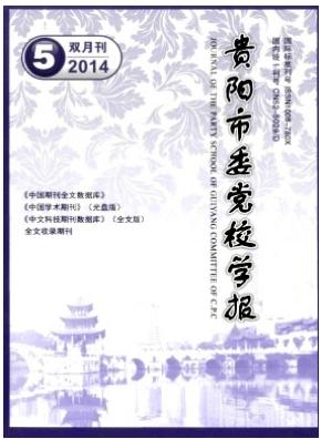 贵阳市委党校学报贵州省政法期刊发表